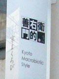 0611kyo_macrobi_kanban.jpg